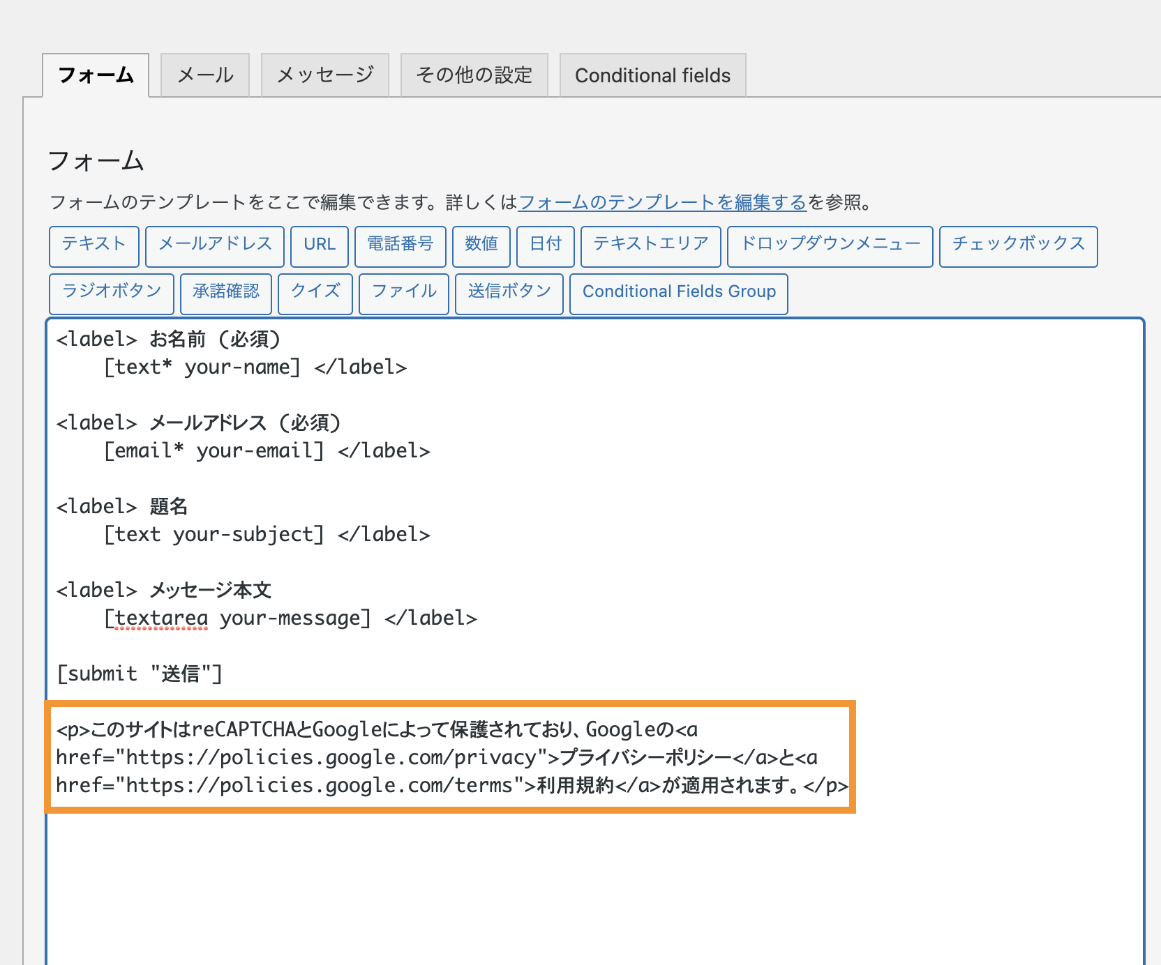 Gcontact form7の編集画面
